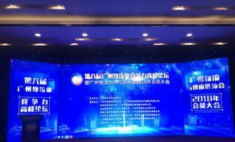 热烈庆祝第八届广州物流业竞争力高峰论坛暨2018年会员大会圆满举行!