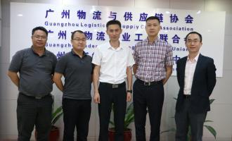 物流翰林院--广州市流通领域现代供应链体系建设项目案例推广(三)